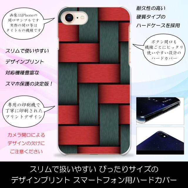 【メール便送料無料】らくらくスマートフォン me ...