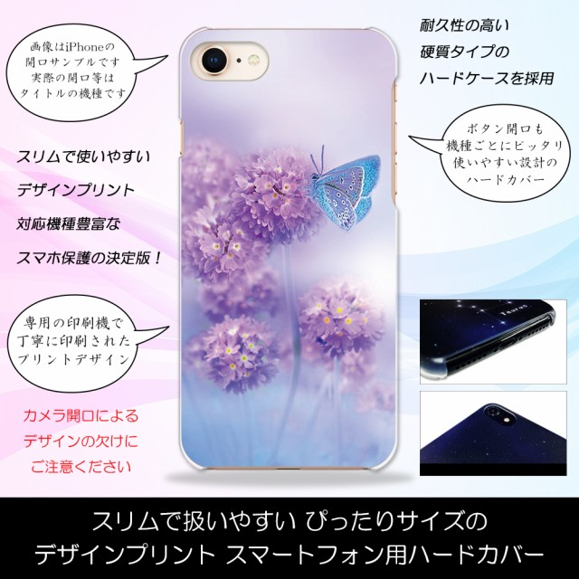 【メール便送料無料】iPhone SE 第2世代 蝶よ花よ...