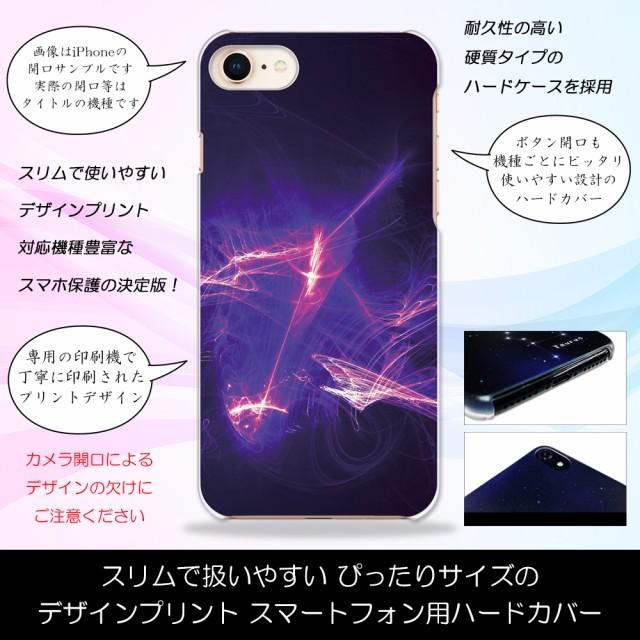 【メール便送料無料】iPhone SE 第2世代 ファント...
