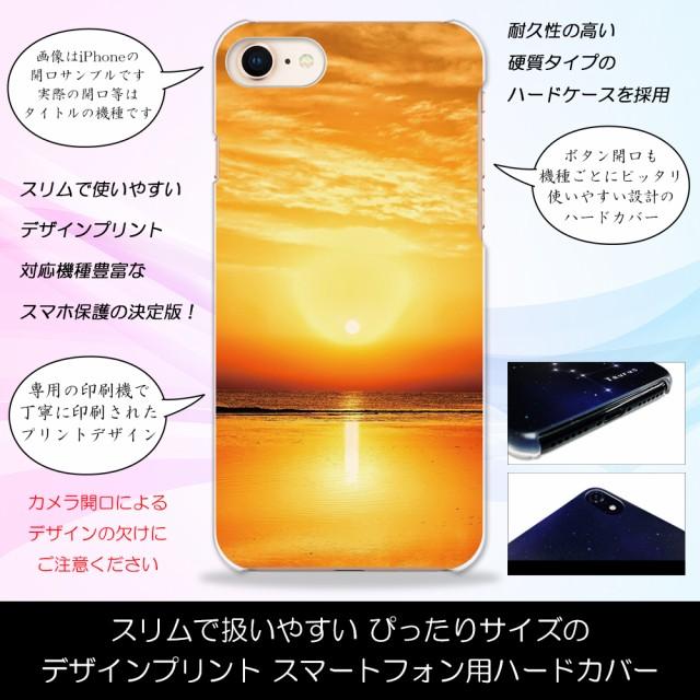 メール便送料無料 Xperia XZs SOV35 夕焼け浜 サ...
