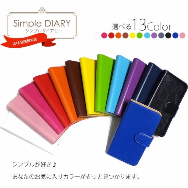 AQUOS R compact SHV41 手帳型スマホケース ダイ...
