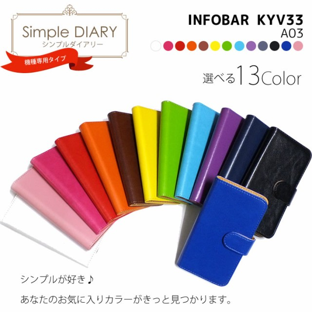 手帳型スマホケース A03 INFOBAR KYV33 au スマホ...