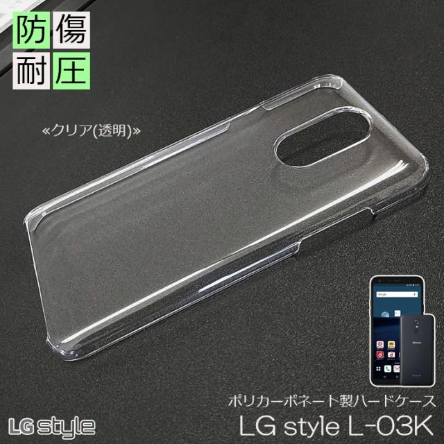 【メール便送料無料】LG style L-03K 専用 ハード...