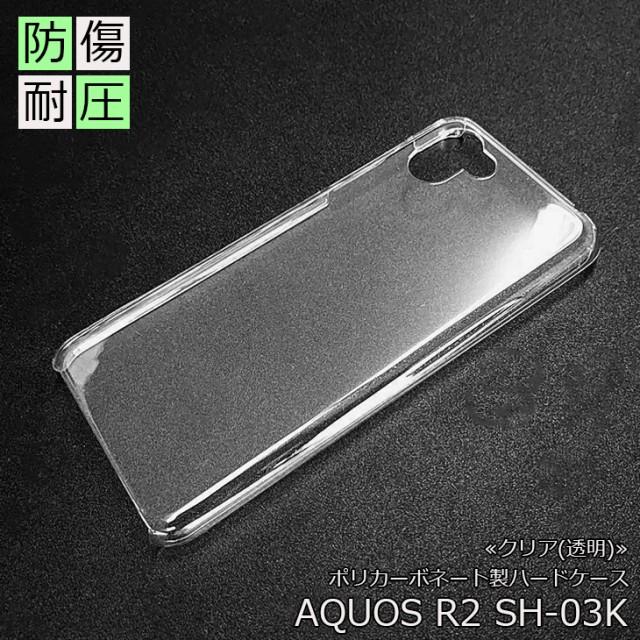 【メール便送料無料】AQUOS R2 SH-03K 無地ケース...