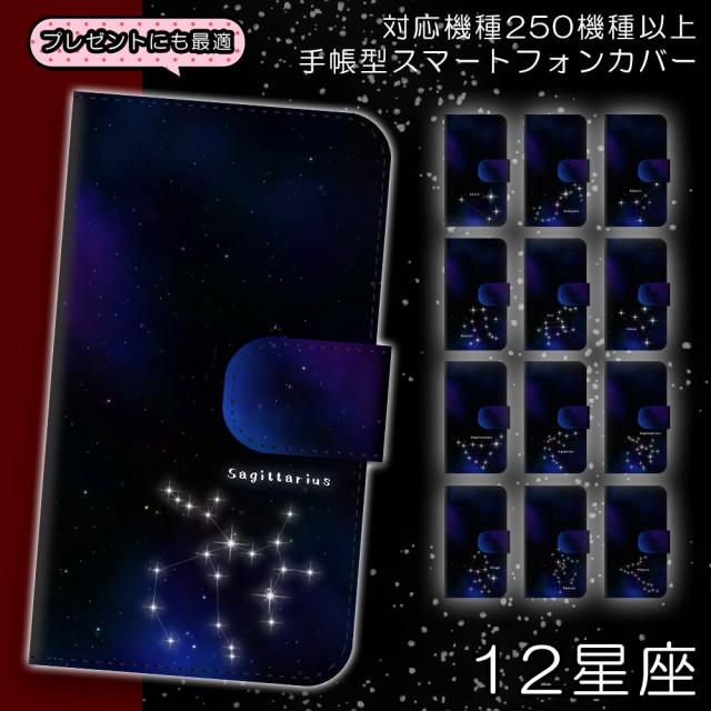 スマホケース 手帳型 XPERIA 8 SOV42 12星座 占い...