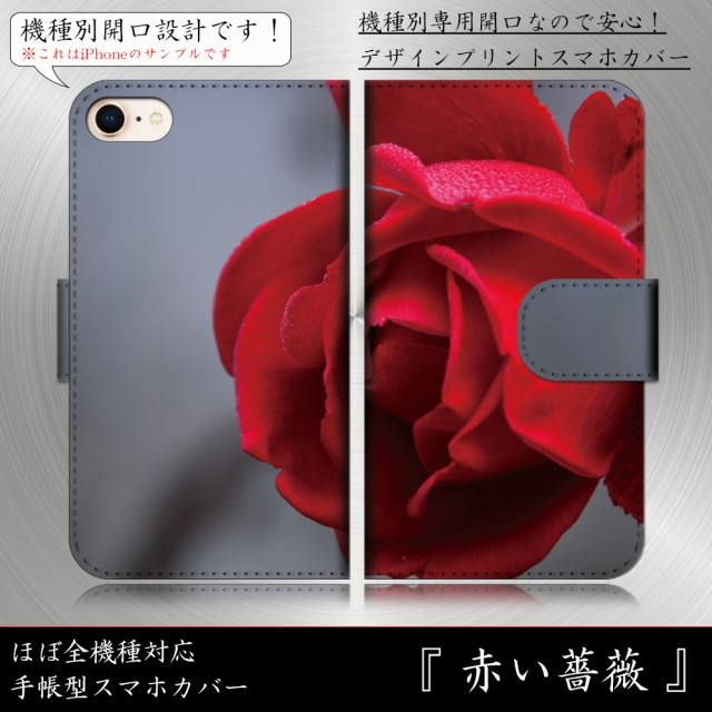 BASIO4 KYV47 赤い薔薇 バラ 花柄 花 ローズ 手帳...