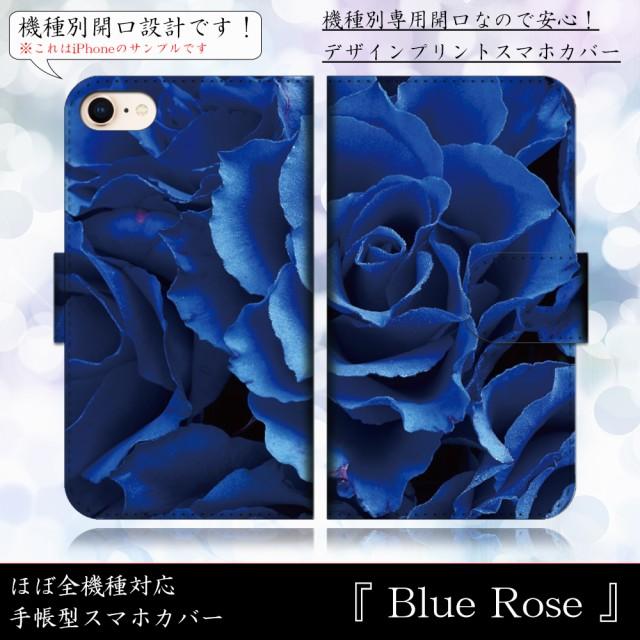 Galaxy A30 SCV43 ブルーローズ 青いバラ 薔薇 花...
