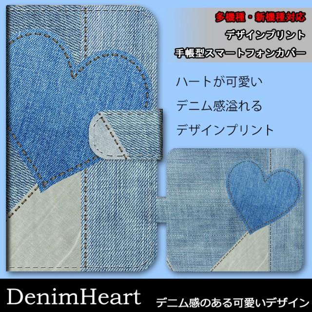 スマホケース 手帳型 XPERIA 5 SOV41 DenimHeart ...