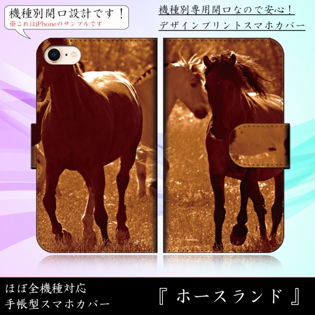 iPhone7 ホースランド 馬 アニマル 動物 野生 手...