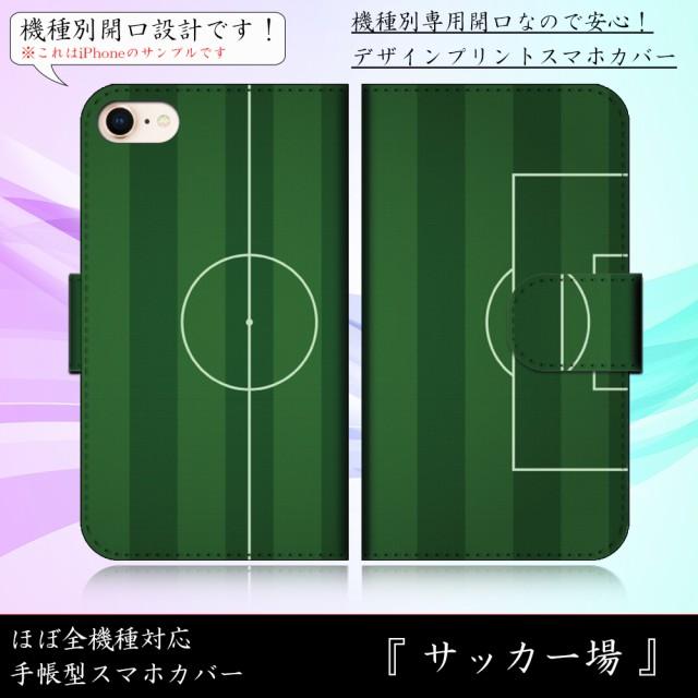 iPhone SE 第2世代 サッカー場 サッカーフィール...