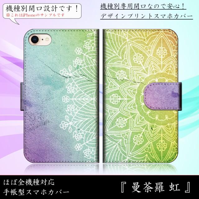 iPhone8 曼荼羅 虹 カラフル アジアン おしゃれ ...