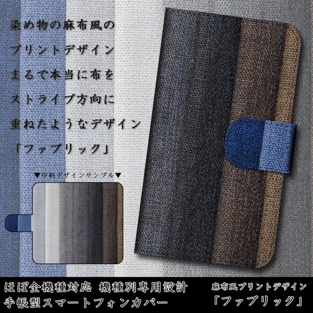 スマホケース 手帳型 XPERIA 8 SOV42 ファブリッ...