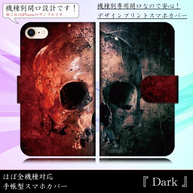 Xperia XZ3 SOV39 Dark ダーク 骸骨 ガイコツ ド...