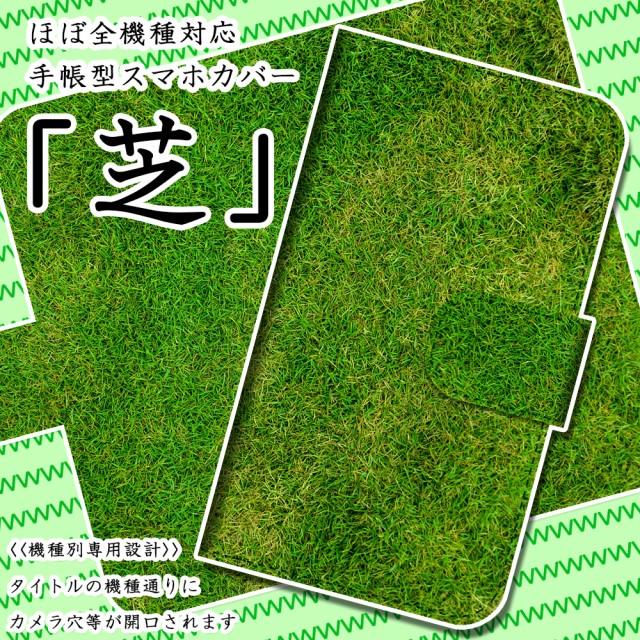 スマホケース 手帳型 iPhone XR 「芝」 しば 草 ...