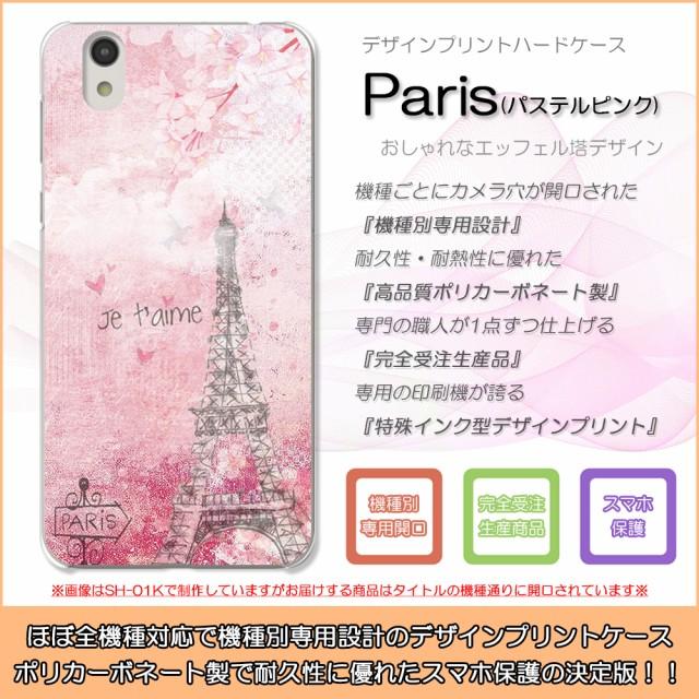 【メール便送料無料】XPERIA 5 SO-01M Paris パリ...
