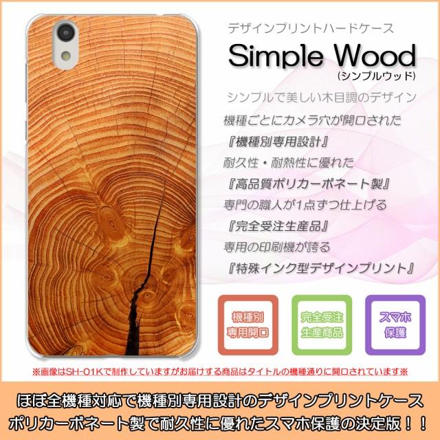 【メール便送料無料】iPhone6s Plus シンプルウッ...