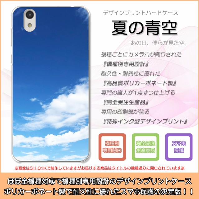 【メール便送料無料】KYV34 URBANO V02 夏の青空 ...