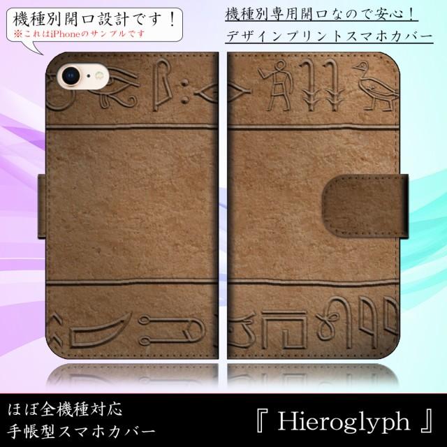 iPhone7 Plus ヒエログリフ エジプト 古代文字 ロ...