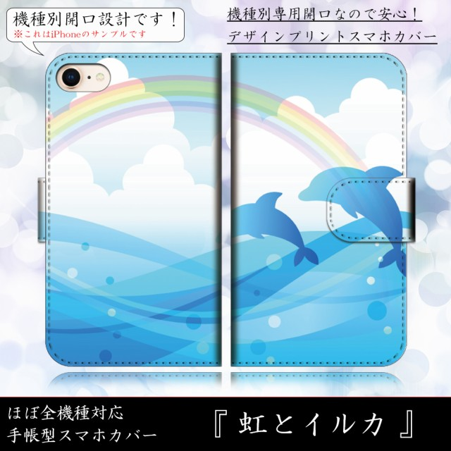 Xperia XZ1 SOV36 虹とイルカ 海 かわいい マリン...