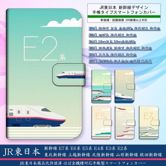 Xperia XZ3 801SO JR東日本商品化許諾済 新幹線 ...