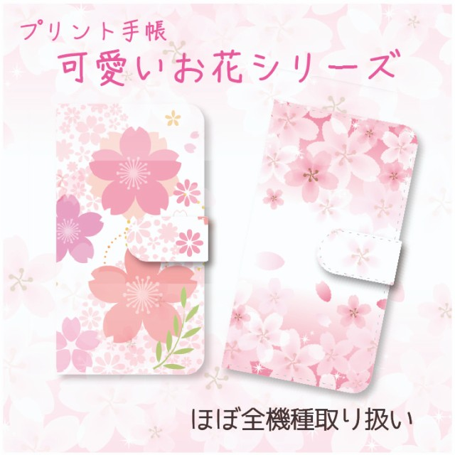 【メール便送料無料】iPhone6 専用 可愛いお花 桜...