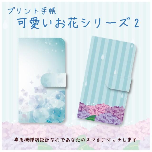 スマホケース 手帳型 LG it LGV36 専用 可愛いお...