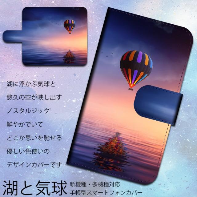 【メール便送料無料】iPhone8 Plus 湖と気球 バル...