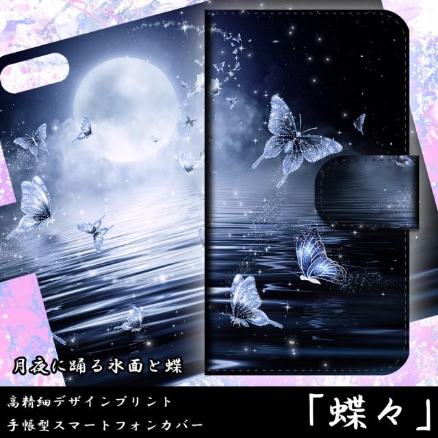スマホケース 手帳型 Android One X5 蝶々 ちょう...