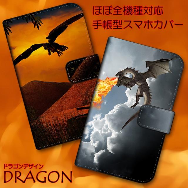 スマホケース 手帳型 XPERIA 8 SOV42 ドラゴン 龍...