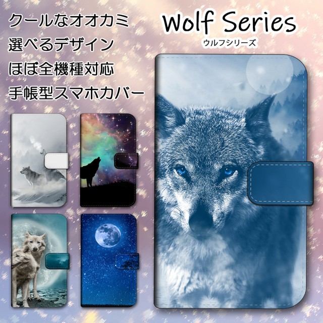 【メール便送料無料】iPhone5/5s/SE Wolf Series ...