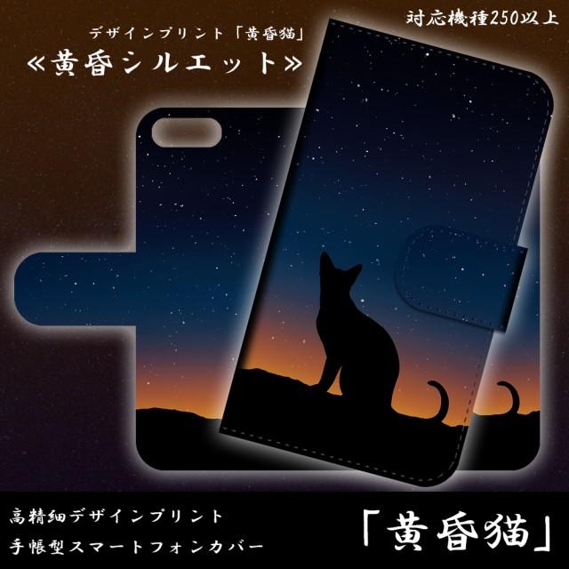 【メール便送料無料】iPhone5/5s/SE 黄昏猫 キャ...