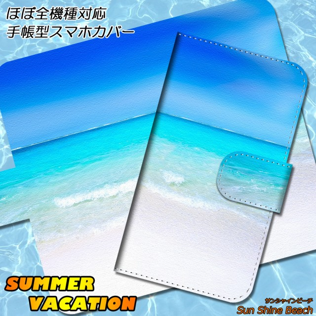 スマホケース 手帳型 iPhone6 サンシャインビーチ...