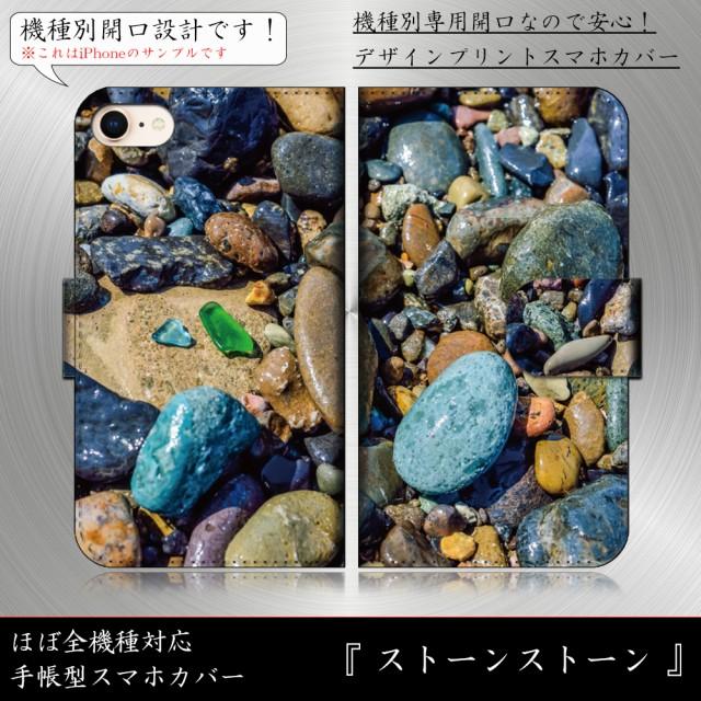iPhone XR ストーンストーン 綺麗な石 丸石 手帳...