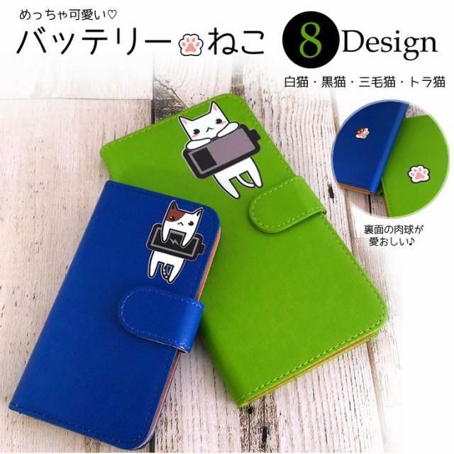 手帳型スマホケース AQUOS Sense3 SHV45 バッテリ...