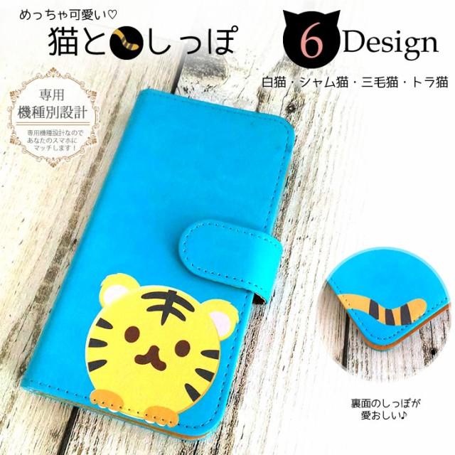 手帳型スマホケース 猫としっぽ AQUOS Sense3 SHV...