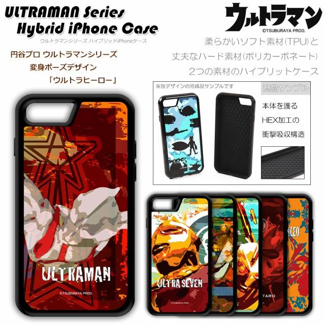 iPhone8/7 専用 ウルトラマン 変身ポーズ ハイブ...