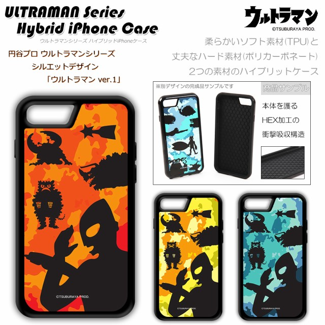 iPhone8/7 専用 ウルトラマン シルエット ハイブ...