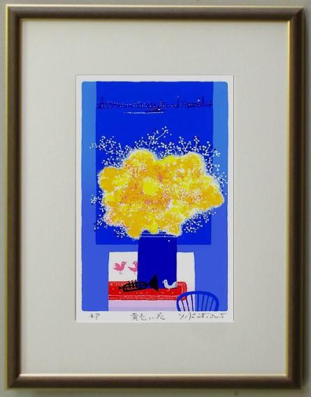 版画 T52 黄色い花 吉岡浩太郎