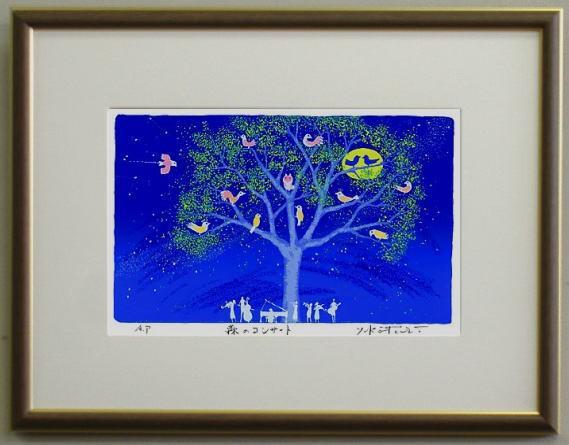 版画 T54 森のコンサート 吉岡浩太郎