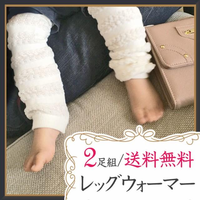 【送料無料】くしゅくしゅ 2足セット レッグウォ...
