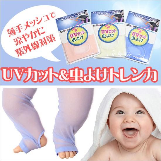 【送料無料】赤ちゃんの日よけに♪UVカットの ベビー用 トレンカ(レッグウォーマー)通気性バツグン!虫よけや紫外線 対策に♪UV PA++