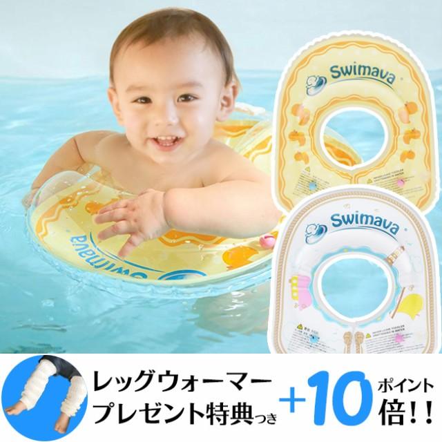 【送料無料】スイマーバ(swimava)正規品 お風呂...