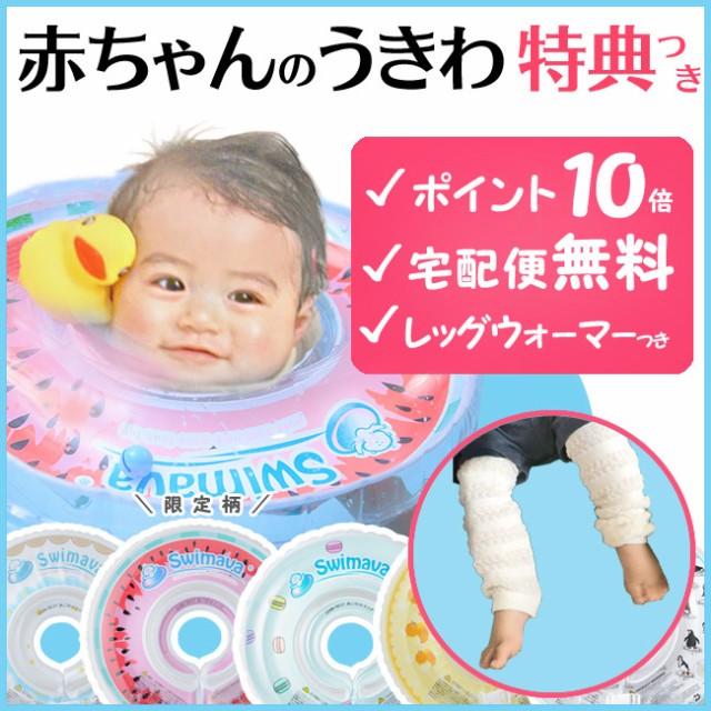 【スイマーバ】(swimava) 正規品 浮き輪 赤ちゃん...