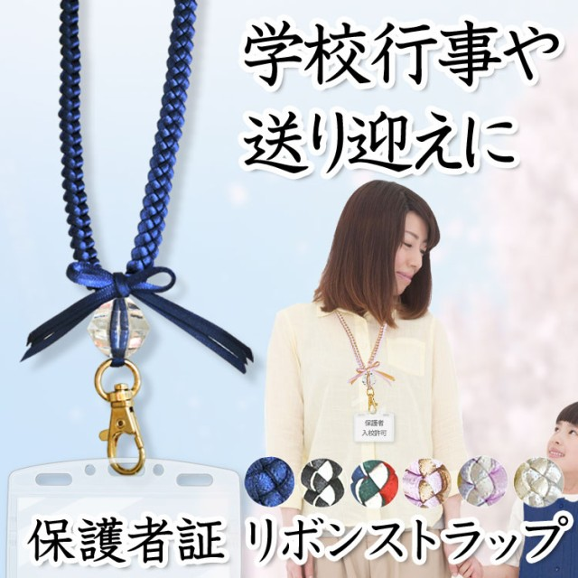 【送料無料】ネックストラップ IDカードホルダー(...