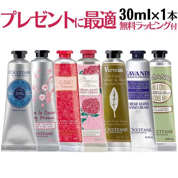 【送料無料】ロクシタン ハンドクリーム 30ml×1...