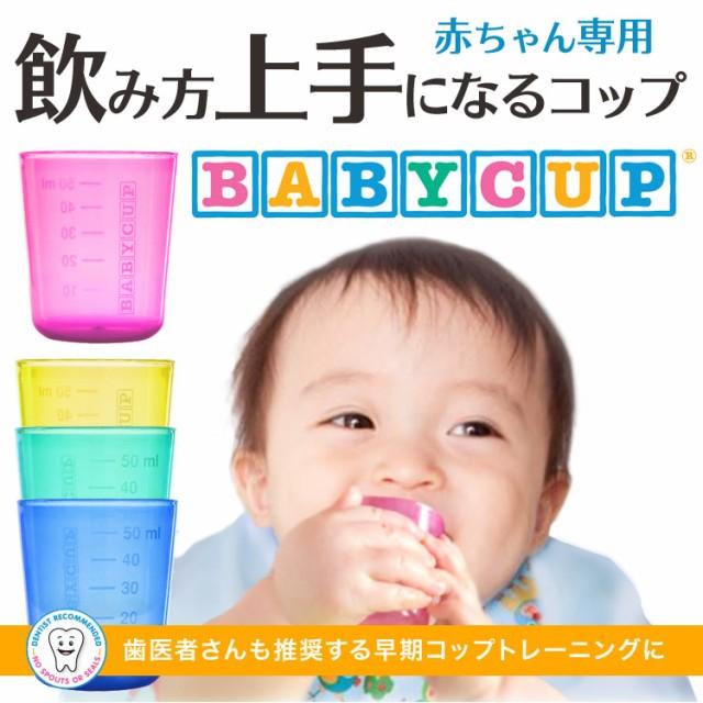 ベビーカップ(BABY CUP)赤ちゃん コップトレー...