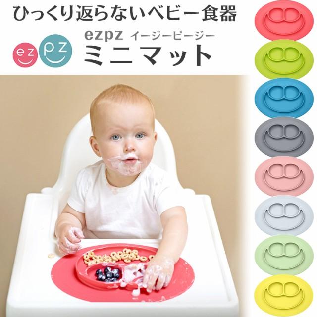 【送料無料】ezpz(イージーピージー)ミニマット...