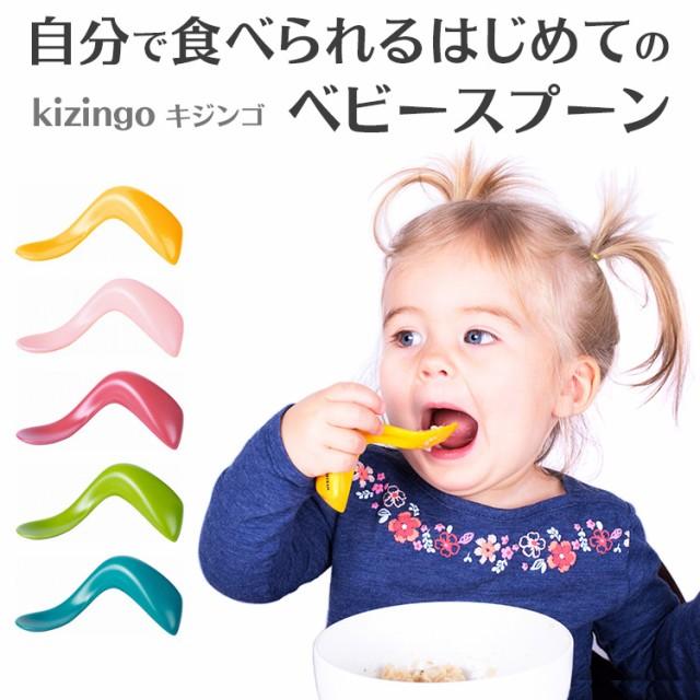 kizingo(キジンゴ)ベビースプーン 離乳食スプー...