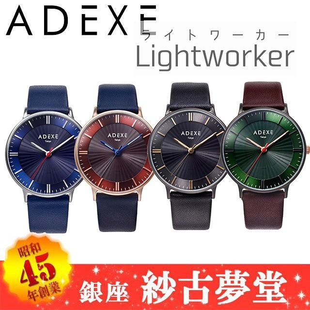 ADEXE(アデクス)腕時計 Lightworker ソーラーク...