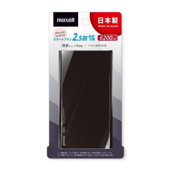 マクセル モバイル充電バッテリー 6200mAh(ブラ...
